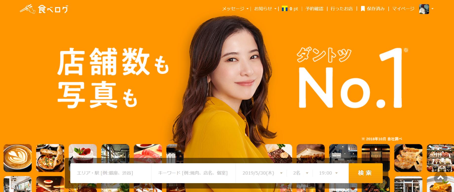 食べログアルゴリズムの変更に一喜一憂する飲食店